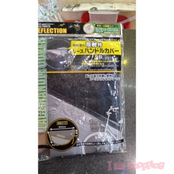 Bicycle Handle Cover (4968988086507)