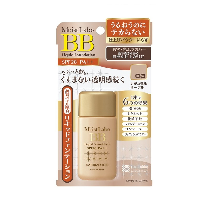 Moist-Labo BB LiquidFoundation
